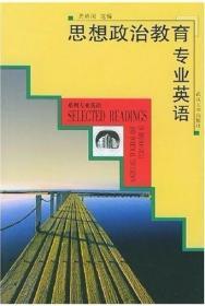 正版二手 思想政治教育专业英语 龚晴川 武汉大学出版社 9787307042216