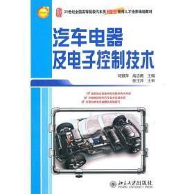 正版二手 汽车电器及电子控制技术 司景萍 北京大学出版社 9787301175385