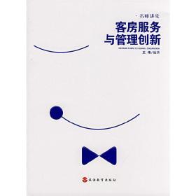 正版二手 客房服务与管理创新 王伟 旅游教育出版社 9787563717538