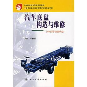正版二手 汽车底盘构造与维修(汽车运用与维修专业) 周林福 人民交通出版社 9787114043420