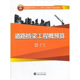正版二手 道路桥梁工程概预算 仲玉侠 武汉大学出版社 9787307126343