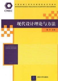 正版二手 现代设计理论与方法 黄平 清华大学出版社 9787302226925