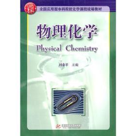 正版二手 物理化学 刘幸平 华中科技大学出版社 9787560963730
