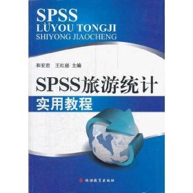 正版二手 SPSS旅游统计实用教程 和亚君 王红崧 旅游教育出版社 9787563719471