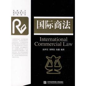 正版二手 国际商法 沈四宝 刘刚仿 沈健 对外经济贸易大学出版社 9787811345865