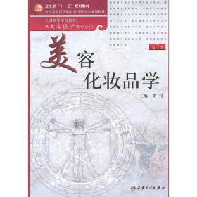 正版二手 美容化妆品学(第2版) 李利 人民卫生出版社 9787117136075
