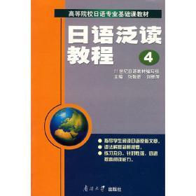 正版二手 日语泛读教程 4 张敬茹 刘艳萍 南开大学出版社 9787310017867