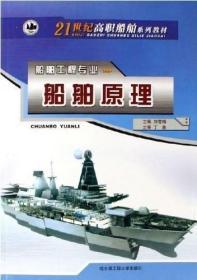 正版二手 船舶原理 刘雪梅 哈尔滨工程大学出版社 9787810736541