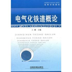 正版二手 电气化铁道概论 王勋 中国铁道出版社 9787113096465