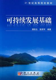 正版二手 可持续发展基础 龚胜生 敖荣军 科学出版社 9787030247476