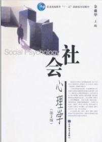 正版二手 社会心理学(第2版) 金盛华 高等教育出版社 9787040277241