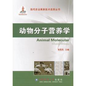 正版二手 动物分子营养学 张英杰 中国农业大学出版社 9787565505072