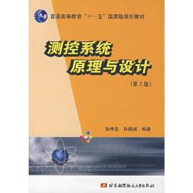 正版二手 测控系统原理与设计(第2版) 孙传友 孙晓斌 北京航空航天大学出版社 9787811241464