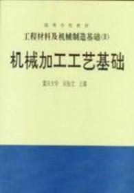正版二手 工程材料及机械制造基(Ⅲ)机械加工工艺基础 吴桓文 高等教育出版社 9787040027730