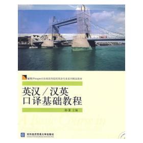 正版二手 英汉/汉英口译基础教程 孙亚 对外经济贸易大学出版社 9787811344998