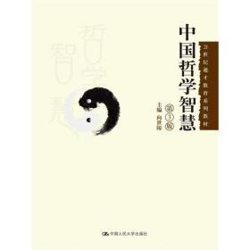 正版二手 中国哲学智慧-第3版 向世陵 中国人民大学出版社 9787300180076