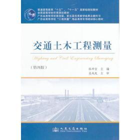 正版二手 交通土木工程测量(第四版) 张坤宜 人民交通出版社 9787114108150