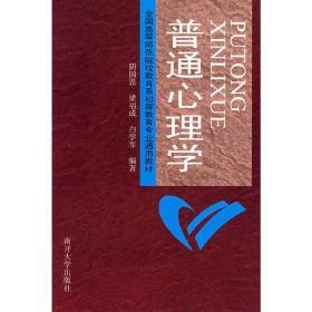 正版二手 普通心理学 `阴国恩 梁福成 白学军 南开大学出版社 9787310010851