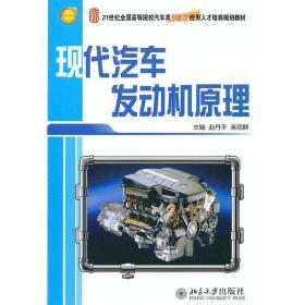 正版二手 现代汽车发动机原理 赵丹平 吴双群 北京大学出版社 9787301172032