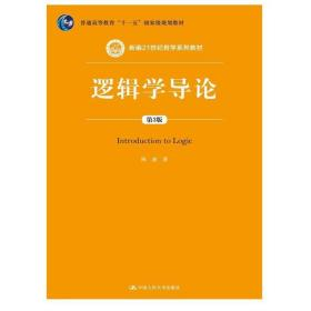 正版二手 逻辑学导论-第3版 陈波 中国人民大学出版社 9787300196923