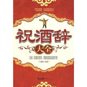 正版二手 祝酒辞大全 吕双波 文汇出版社 9787807417736