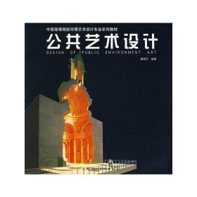 正版二手 公共艺术设计 章晴芳 上海人民美术出版社 9787532251049