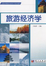 正版二手 旅游经济学 吕宛青 科学出版社 9787030229250