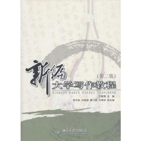 正版二手 新编大学写作教程(第二版) 王锡渭 北京大学出版社 9787301190319