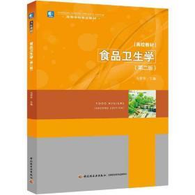 食品卫生学(第二版)(高等学校专业教材)