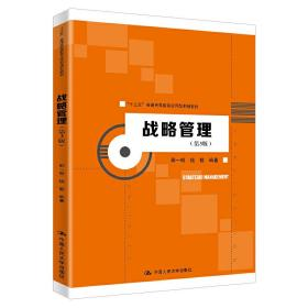 """战略管理(第3三版)(""""十三五""""普通高等教育应用型规划教材) 邵一明 钱敏 中国人民大学出版社 9787300282985"""