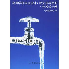 正版二手 艺术设计卷 北京服装学院 中国纺织出版社 9787506432160