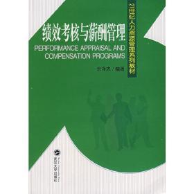 正版二手 绩效考核与薪酬管理 余泽忠 武汉大学出版社 9787307052369