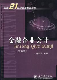 金融企业会计(第二版第2版) 刘学华 立信会计出版社 9787542912763