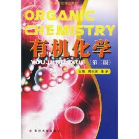 正版二手 有机化学-(第二版) 周年琛 李新 苏州大学出版社 9787567200173