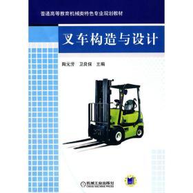 正版二手 叉车构造与设计 陶元芳 卫良保 机械工业出版社 9787111287834