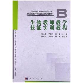 正版二手 生物教师教学技能实训教程 张小勇 科学出版社 9787030339157