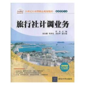 正版二手 旅行社计调业务 范贞 清华大学出版社 9787302344513