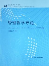 正版二手 管理哲学导论 彭新武 中国人民大学出版社 9787300076287