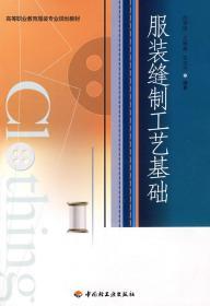 正版二手 服装缝制工艺基础 闫学玲 中国轻工业出版社 9787501963362