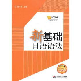 正版二手 新基础日语语法 张广杰 华东师范大学出版社 9787561788202