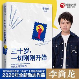 三十岁,一切刚刚开始(李尚龙2020新作) 李尚龙 著,博集天卷 出品 湖南文艺出版社 9787540495541