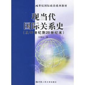正版二手 现当代国际关系史(从16世纪到20世纪末) 时殷弘 中国人民大学出版社 9787300073736