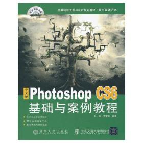 正版二手 中文版Photoshop CS6基础与案例教程/高等院校艺术与设计规划教材·数字媒体艺术 孙炜 北京交通大学出版社 9787512115057