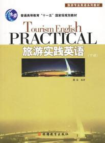 正版二手 旅游实践英语(下册) 吴云 旅游教育出版社 9787563714087