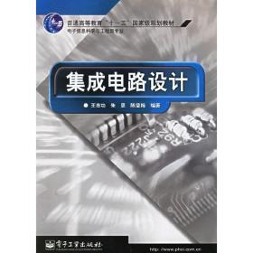 正版二手 集成电路设计 王志功 朱恩 陈莹梅 电子工业出版社 9787121032271