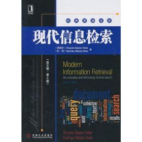 正版二手 现代信息检索(英文版·第2版) (西)贝泽-耶茨 (巴)里贝罗-内特 机械工业出版社 9787111331742