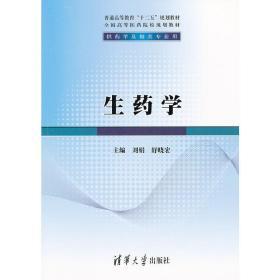 正版二手 生药学 刘娟 舒晓宏 清华大学出版社 9787302262602