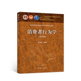 消费者行为学(第四4版) 符国群 高等教育出版社 9787040550399