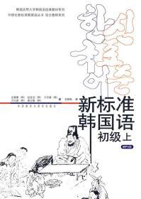 正版二手 新标准韩国语初级(上)(内容一致,印次、封面或*不同,统一售价,随机发货) (韩)金重燮 苗春梅 外语教学与研究出版社 9787560051871