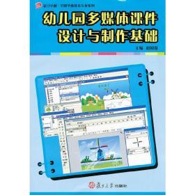 正版二手 幼儿园多媒体课件设计与制作基础 祖国强 复旦大学出版社 9787309080841